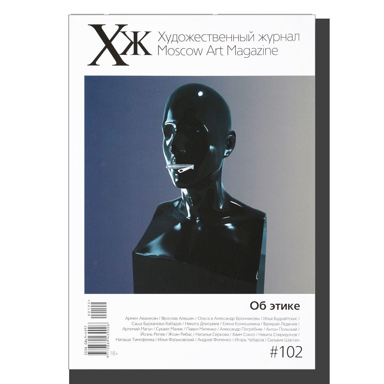 Moscow Art Magazine No 102