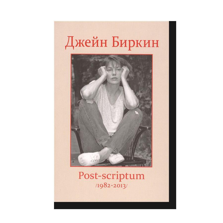 Post-scriptum. Дневники 1982-2013