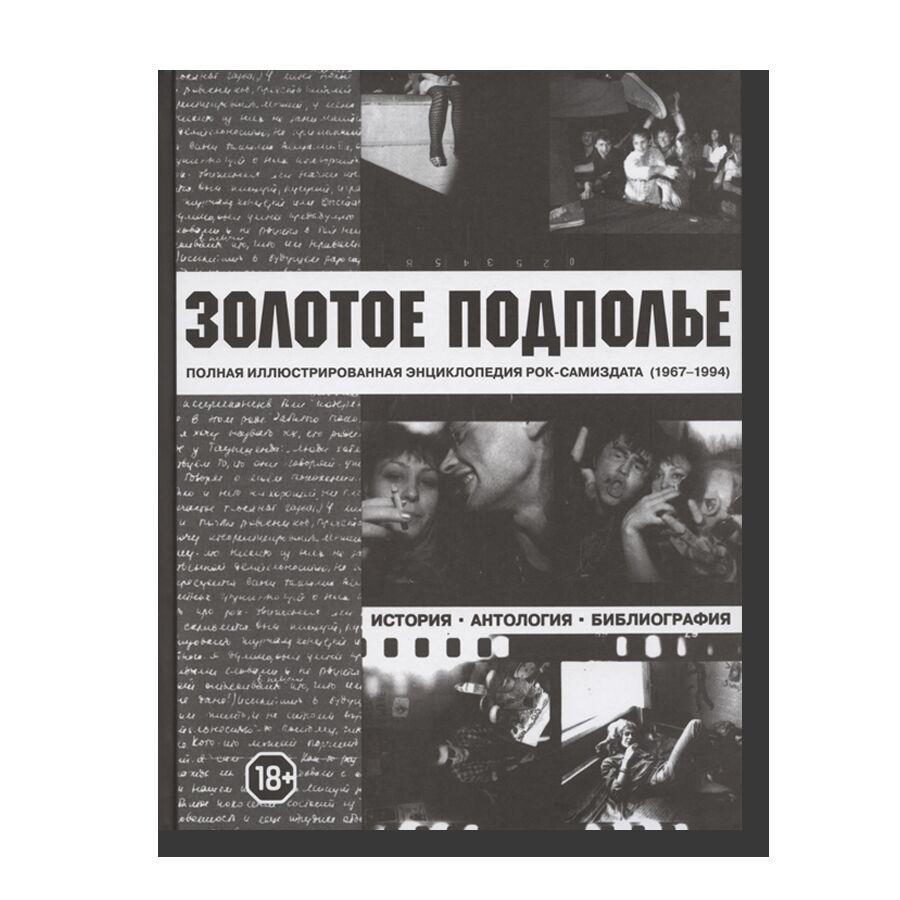 Золотое подполье. Полная иллюстрированная энциклопедия рок-самиздата (1967-1994)