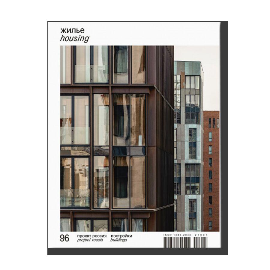 """Magazine """"Project Russia"""" No 96"""