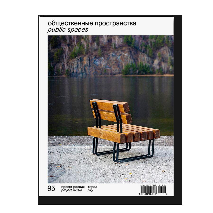 Журнал «Проект Россия» № 95