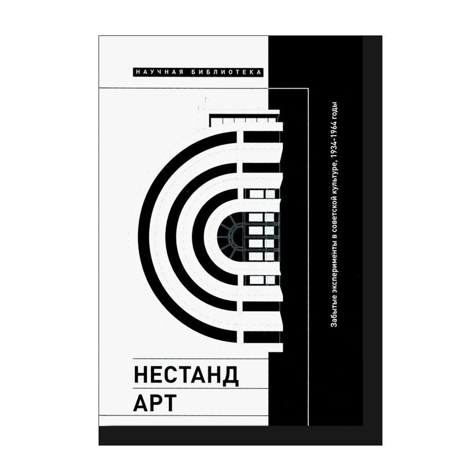 Nonstandard: Forgotten Experiments in Soviet Culture, 1934-1964