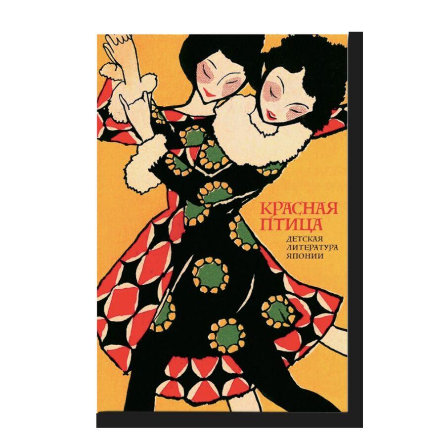 Красная птица. Детская литература Японии