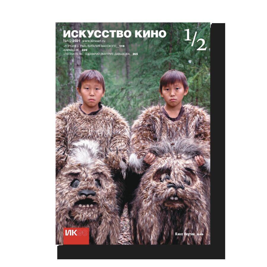 """Журнал """"Искусство кино"""" № 1/2 (2021)"""