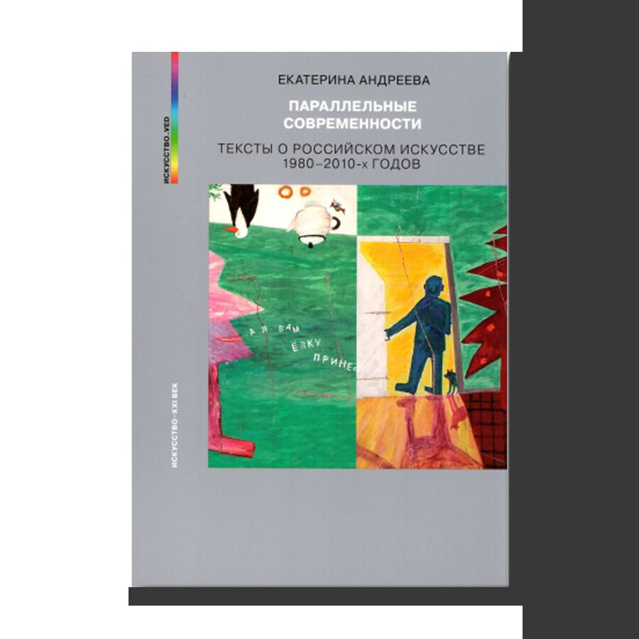 Parallels of Modernity. Texts About Russian Art From the 1980s To the 2010s