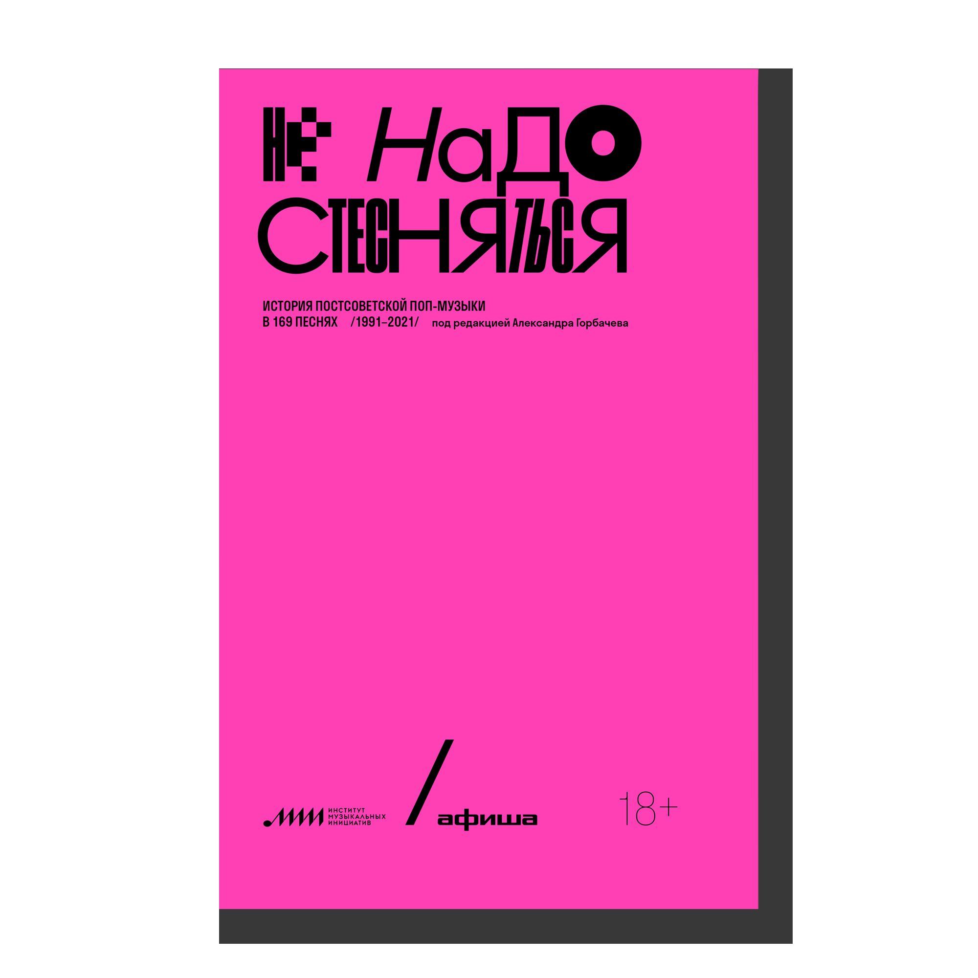 Не надо стесняться. История постсоветской поп-музыки в 169 песнях /1991-2021/