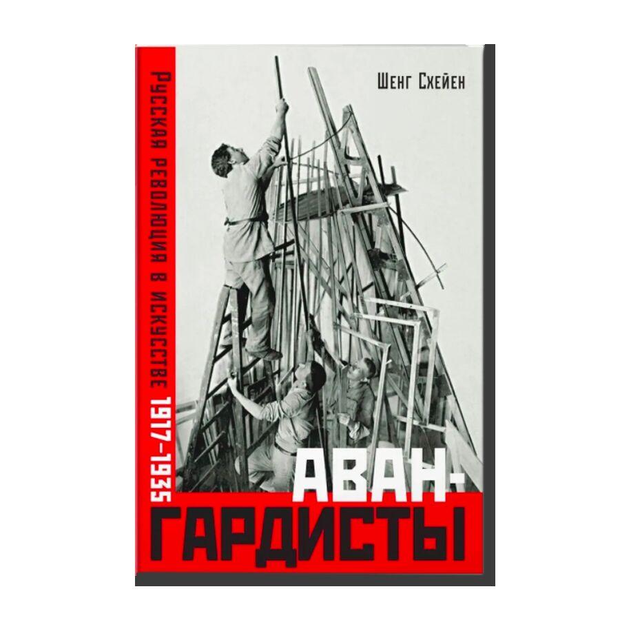 Авангардисты. Русская революция в искусстве. 1917-1935
