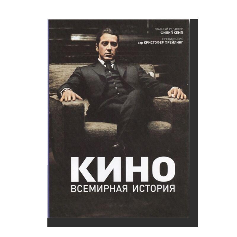 Кино. всемирная история