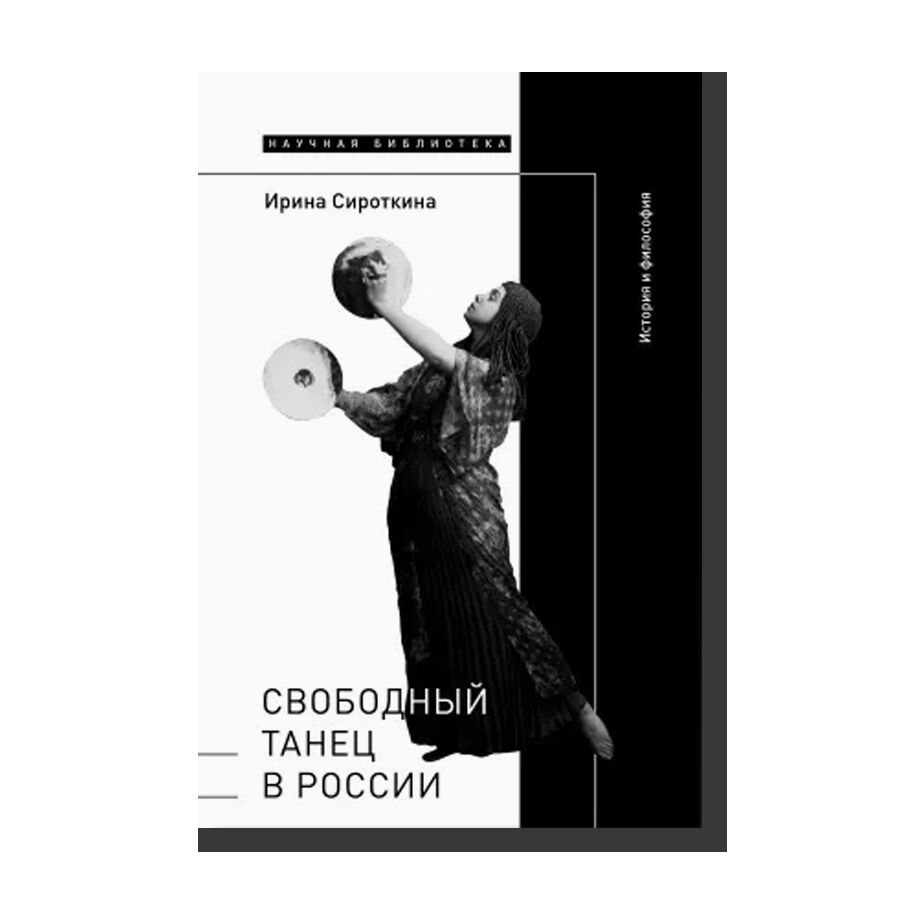 Free Dance in Russia: History and Philosophy
