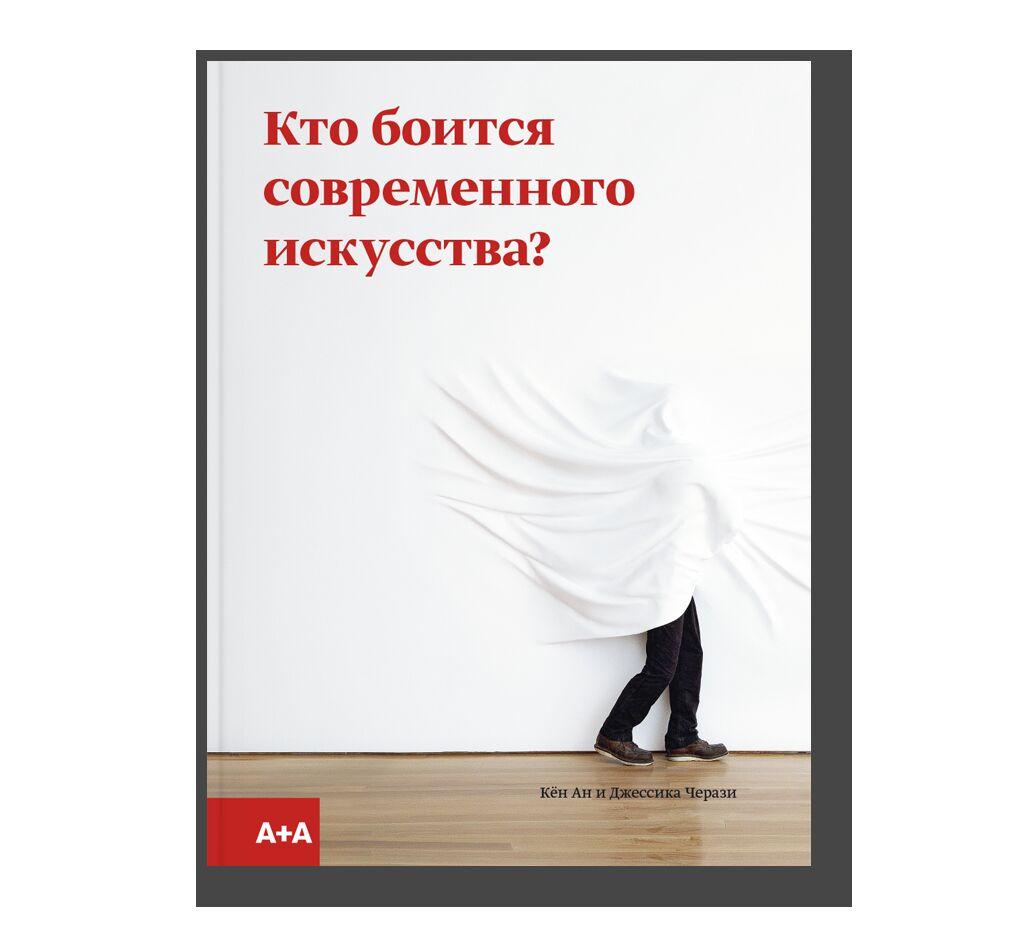 Кто боится современного искусства? Путеводитель по миру современного искусства от А до Я