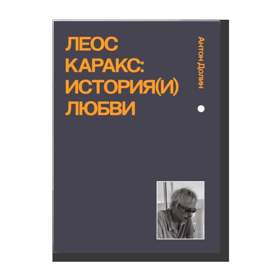 Leos Carax: Story/ies of Love