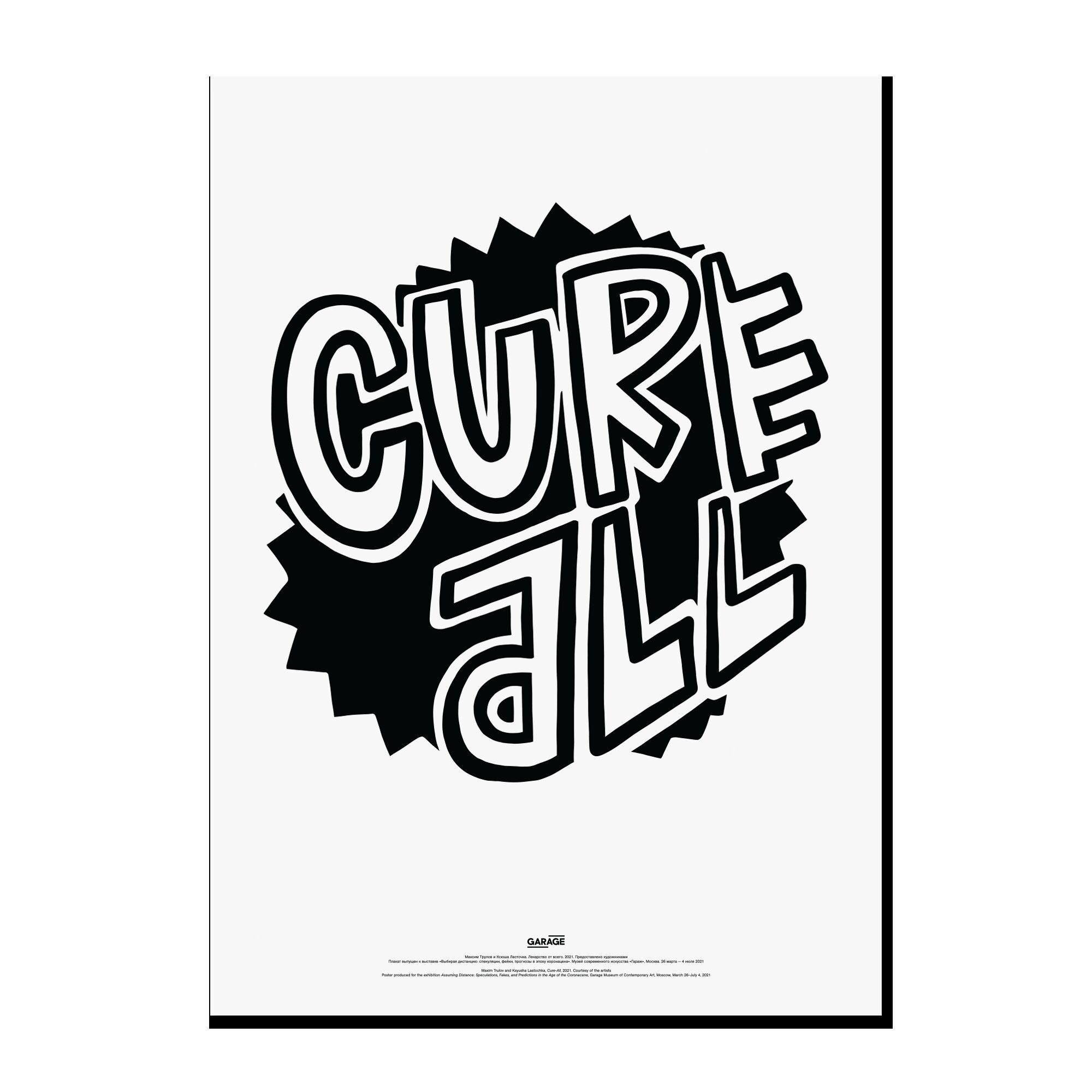 Cure-All poster, design: Maxim Trulov and Ksyusha Lastochka