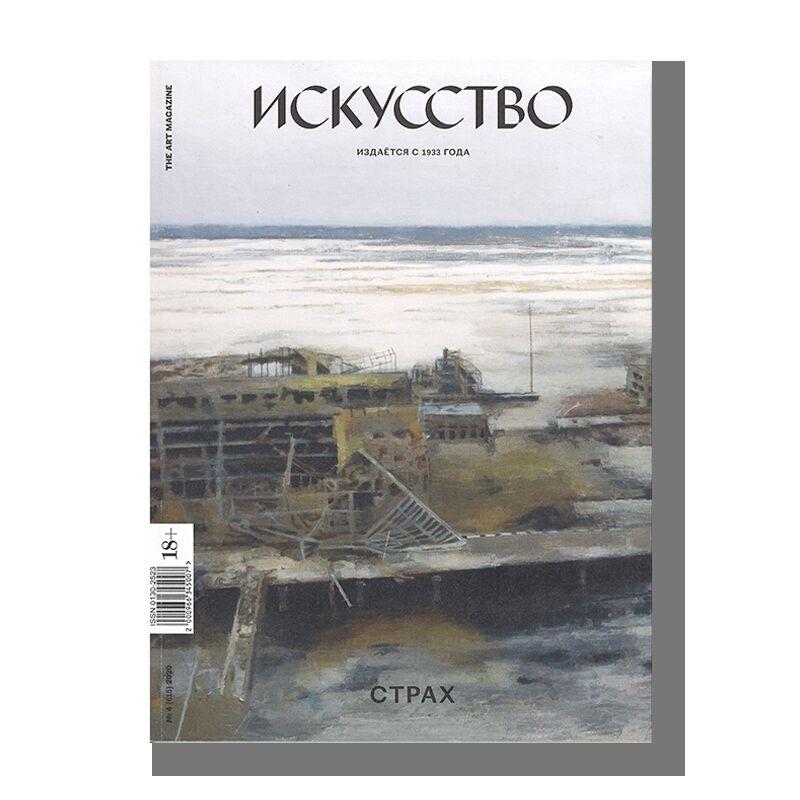 Журнал «Искусство» №4