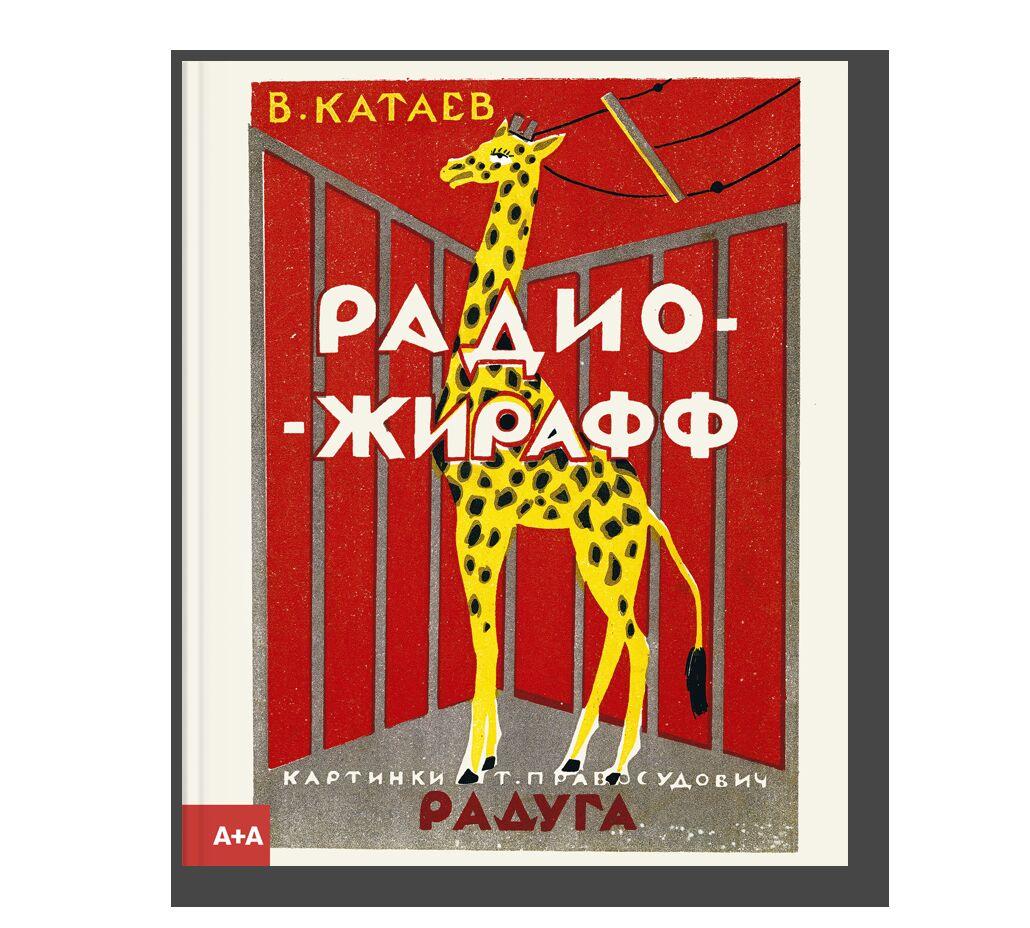 Радио-жираф