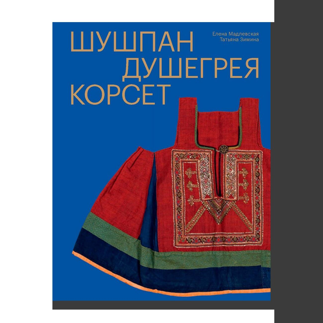 Шушпан. Душегрея. Корсет. Нагрудная одежда в русском традиционном костюме
