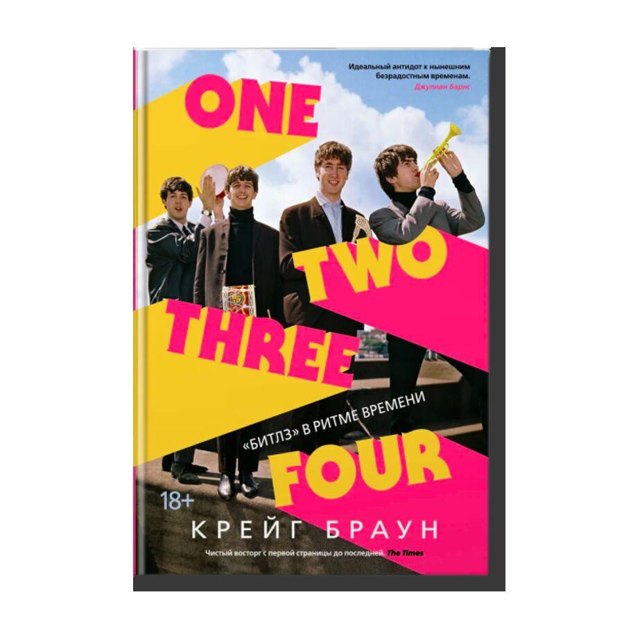 "One Two Three Four. ""Битлз"" в ритме времени"