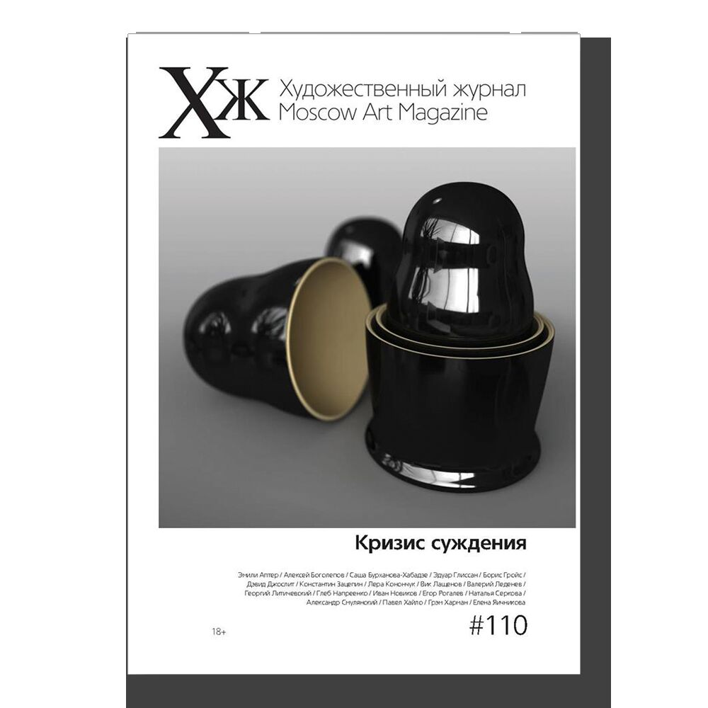 Moscow Art Magazine No 110