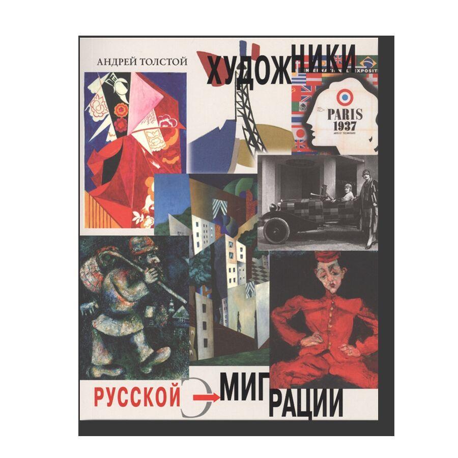 Russian Artists of Russian Emigration Art