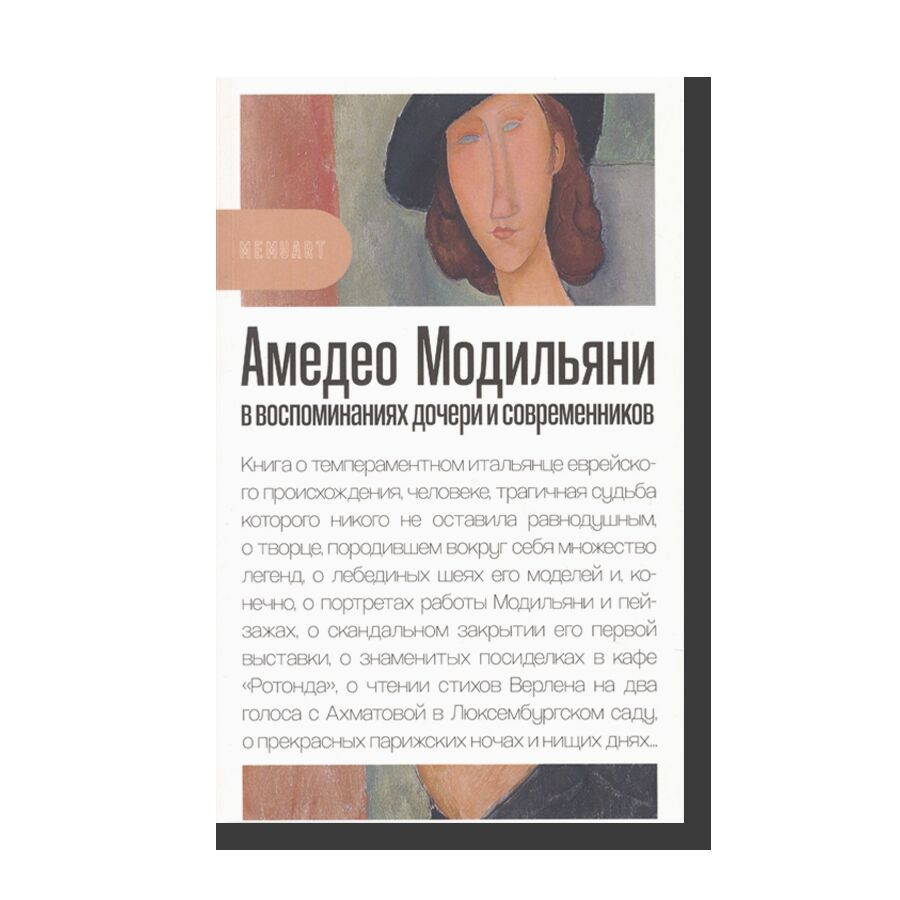 Amedeo Modigliani in the Memoirs of His Daughter and Contemporaries