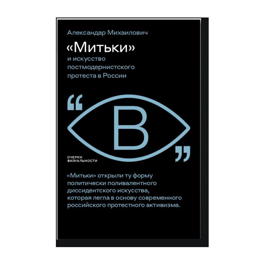 «Митьки» и искусство постмодернистского протеста в России