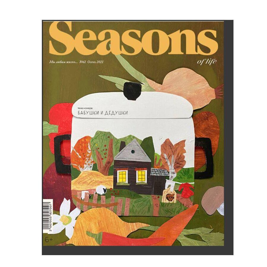 Журнал Seasons of life №61 (осень 2021)