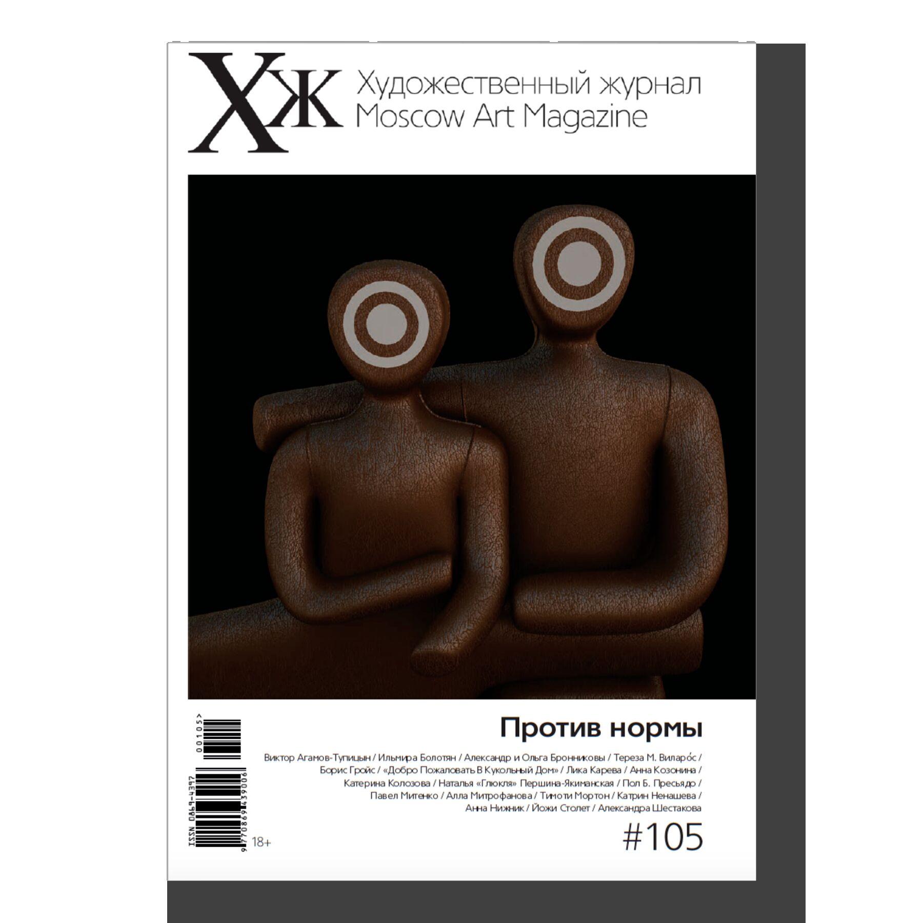 Художественный журнал №105