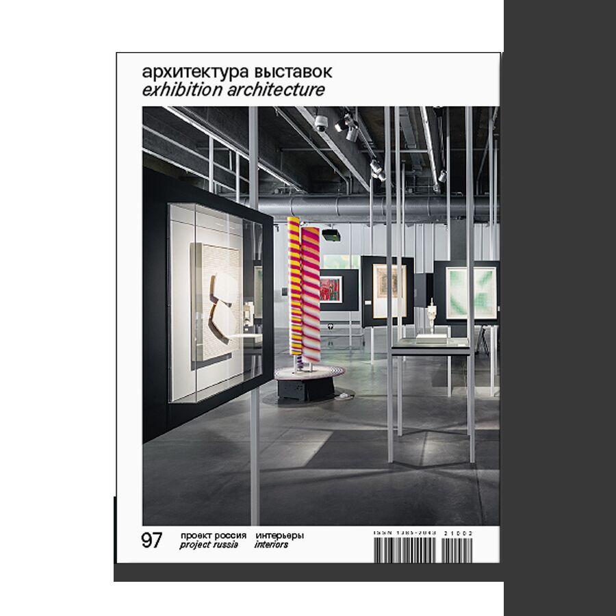 """Magazine """"Project Russia"""" No 97"""