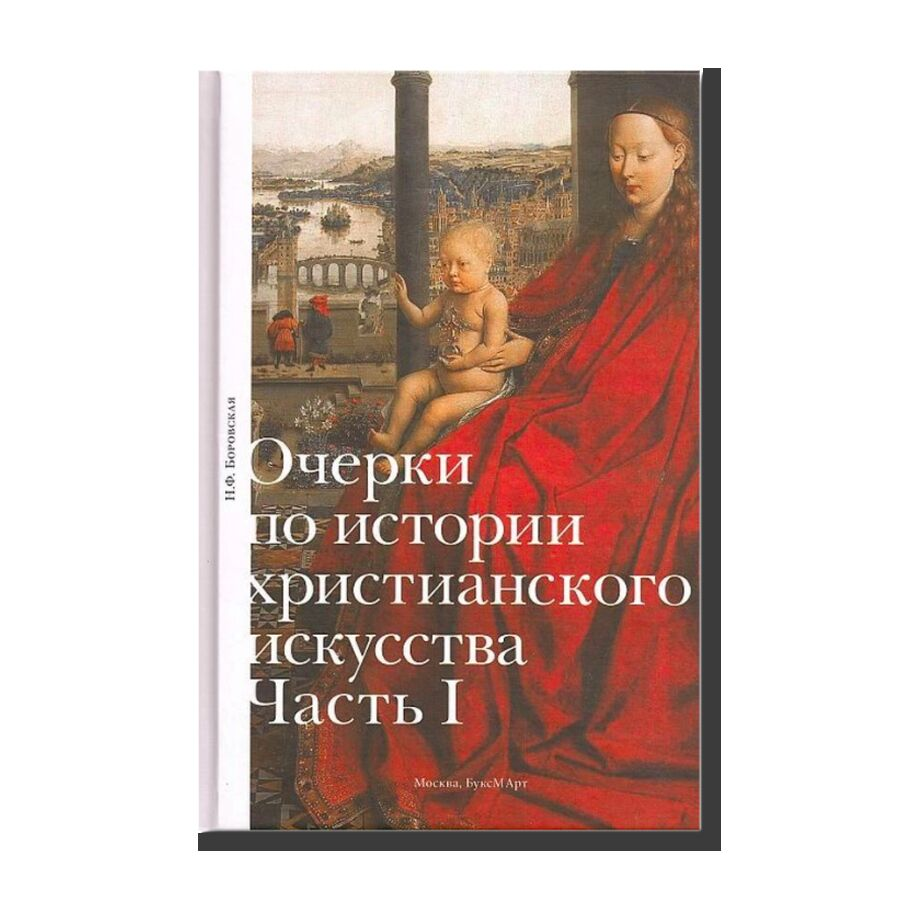 Essays on the History of Christian Art. Part I