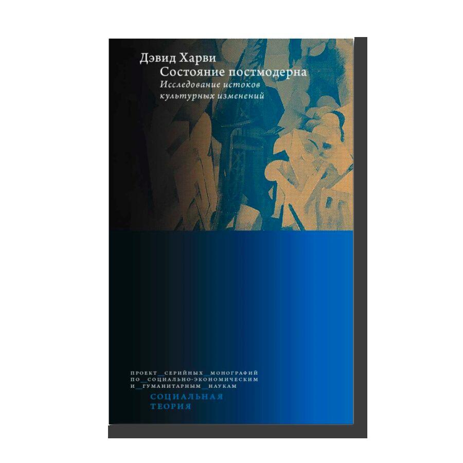 Состояние постмодерна. Исследование истоков культурных изменений