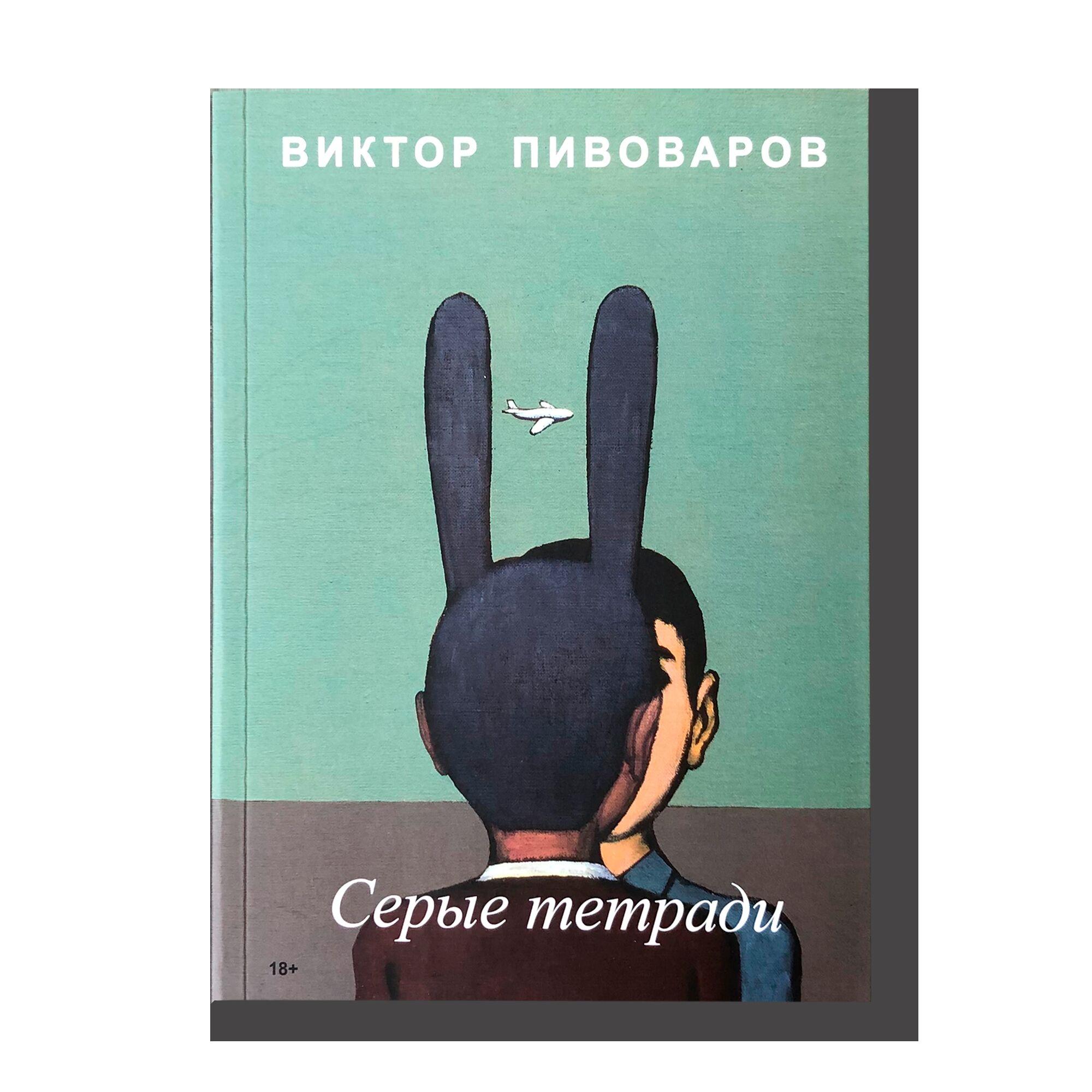 Gray Notebooks