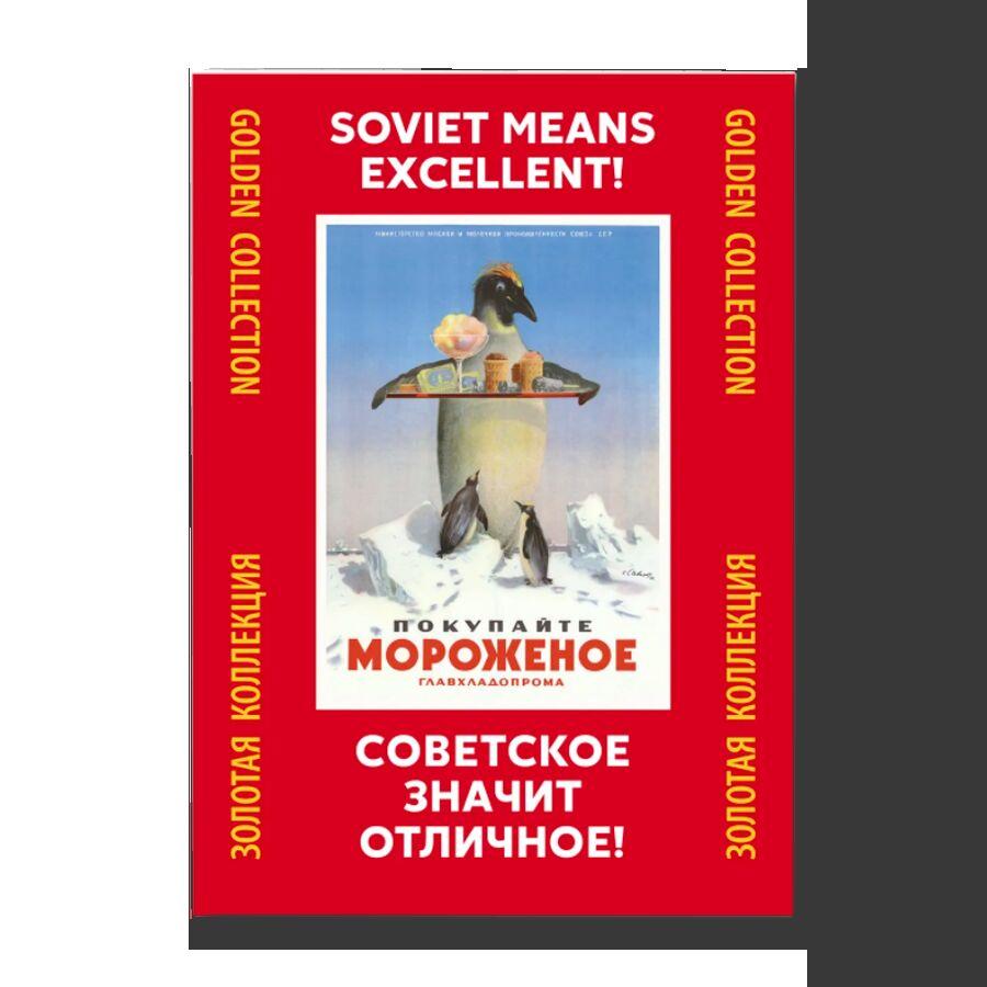 Папка «Советское — значит отличное!»