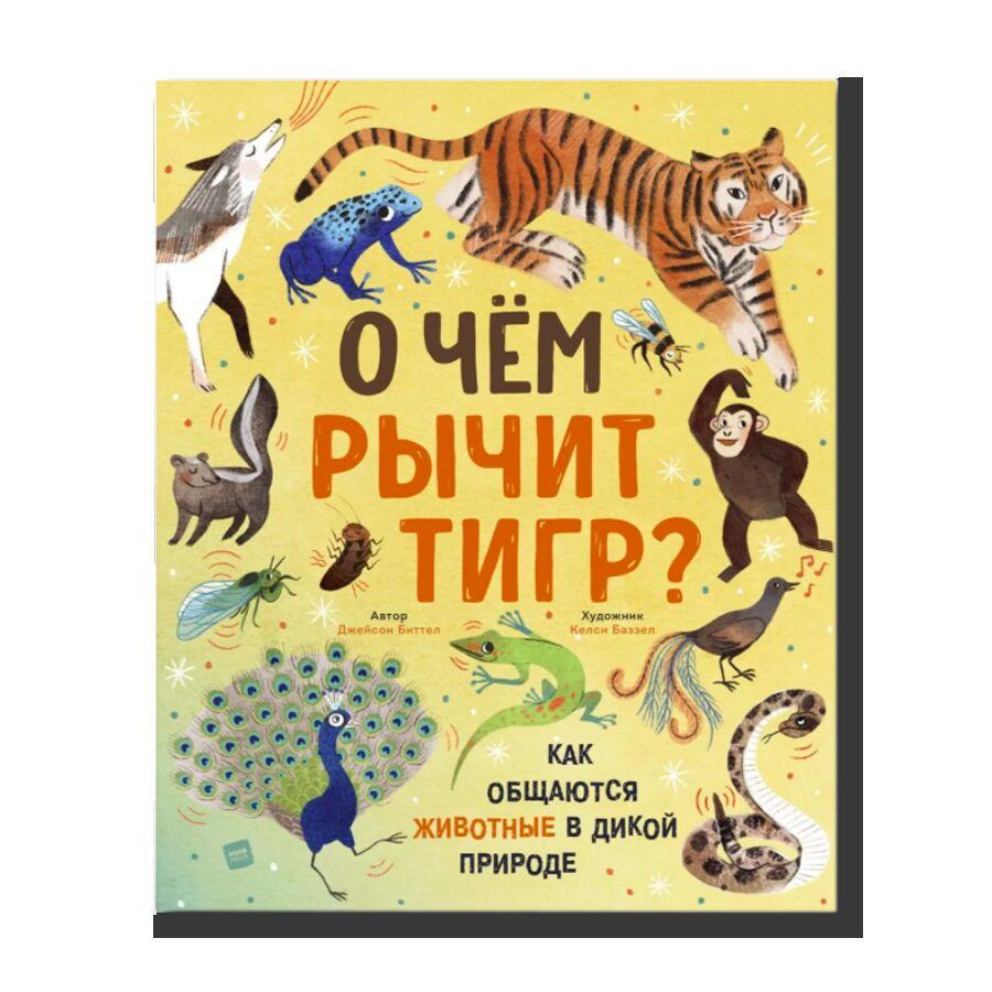 О чем рычит тигр? Как общаются животные в дикой природе