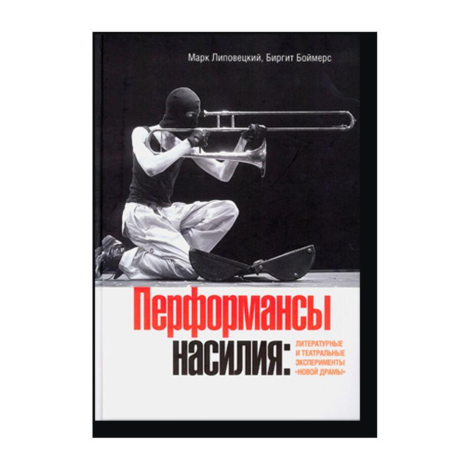 Перформансы насилия: Литературные и театральные эксперименты