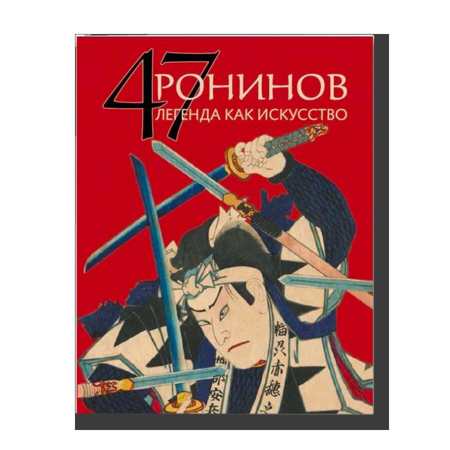 Forty-Seven Rōnin. Legend As an Art