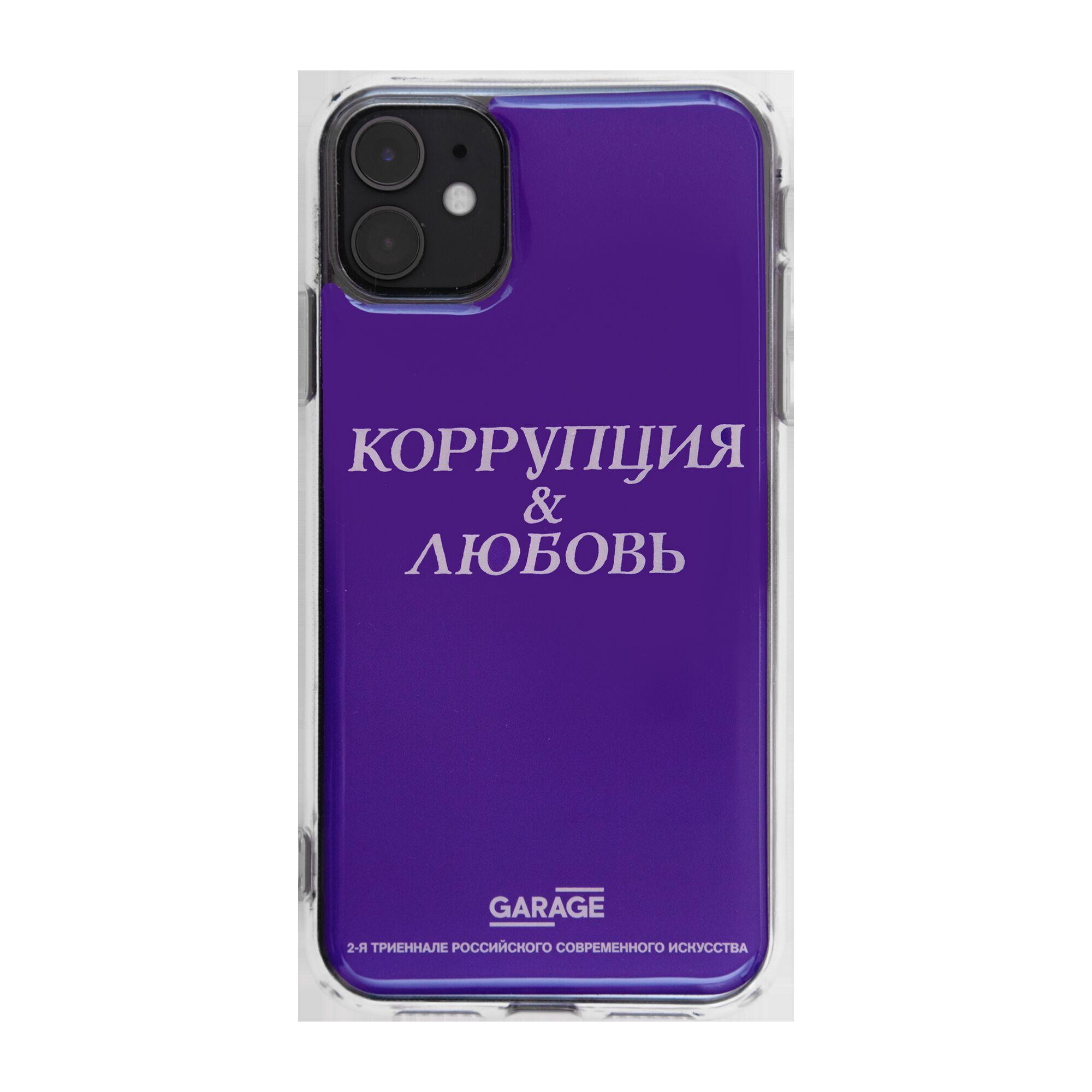 Чехол для iPhone «Коррупция & любовь»