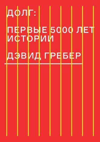 Долг: первые 5000 лет истории (первое издание)