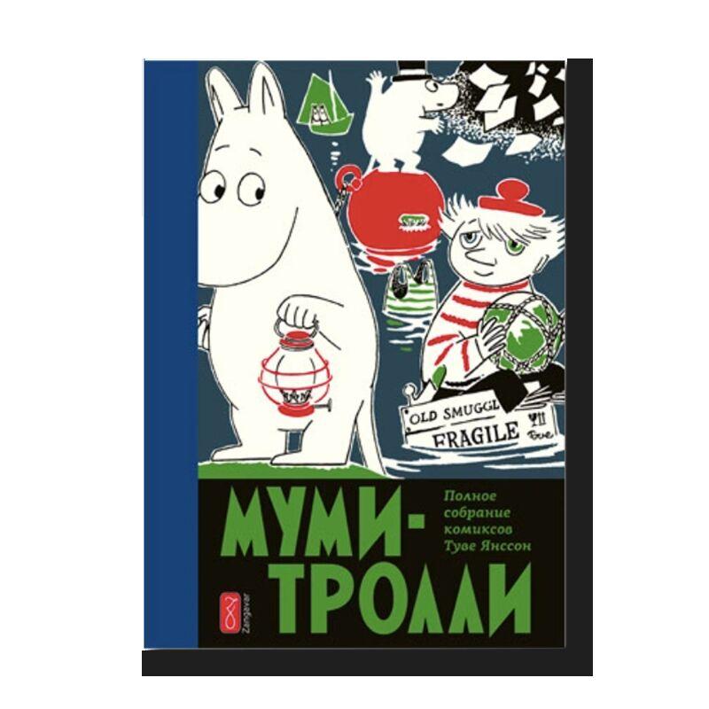 Moomin: The Complete Tove Jansson Comic Strip. Vol 3