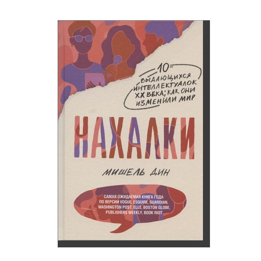 Нахалки. 10 выдающихся интеллектуалок XX века: как они изменили мир