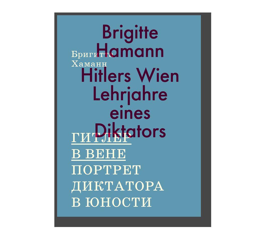 Хаманн Гитлер в Вене. Портрет диктатора в юности