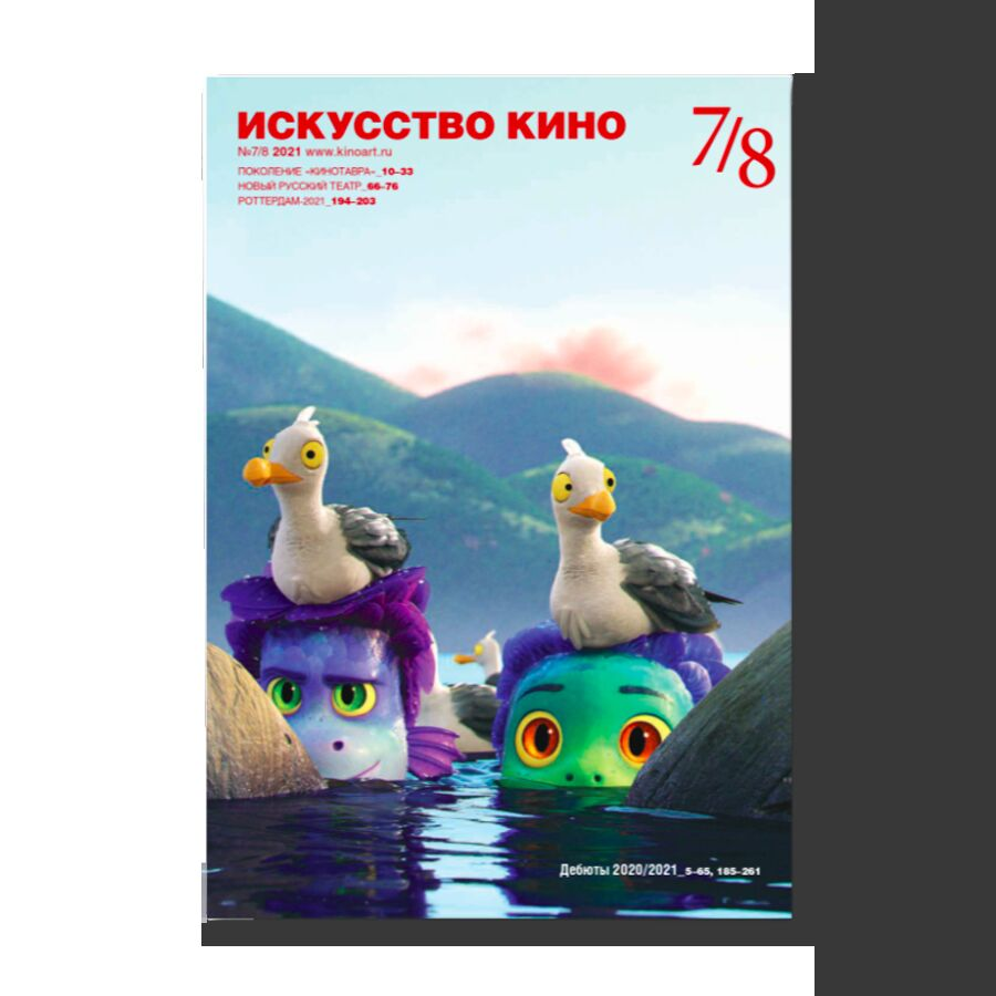"""Magazine """"Iskusstvo Kino"""" No 7/8 (2021)"""