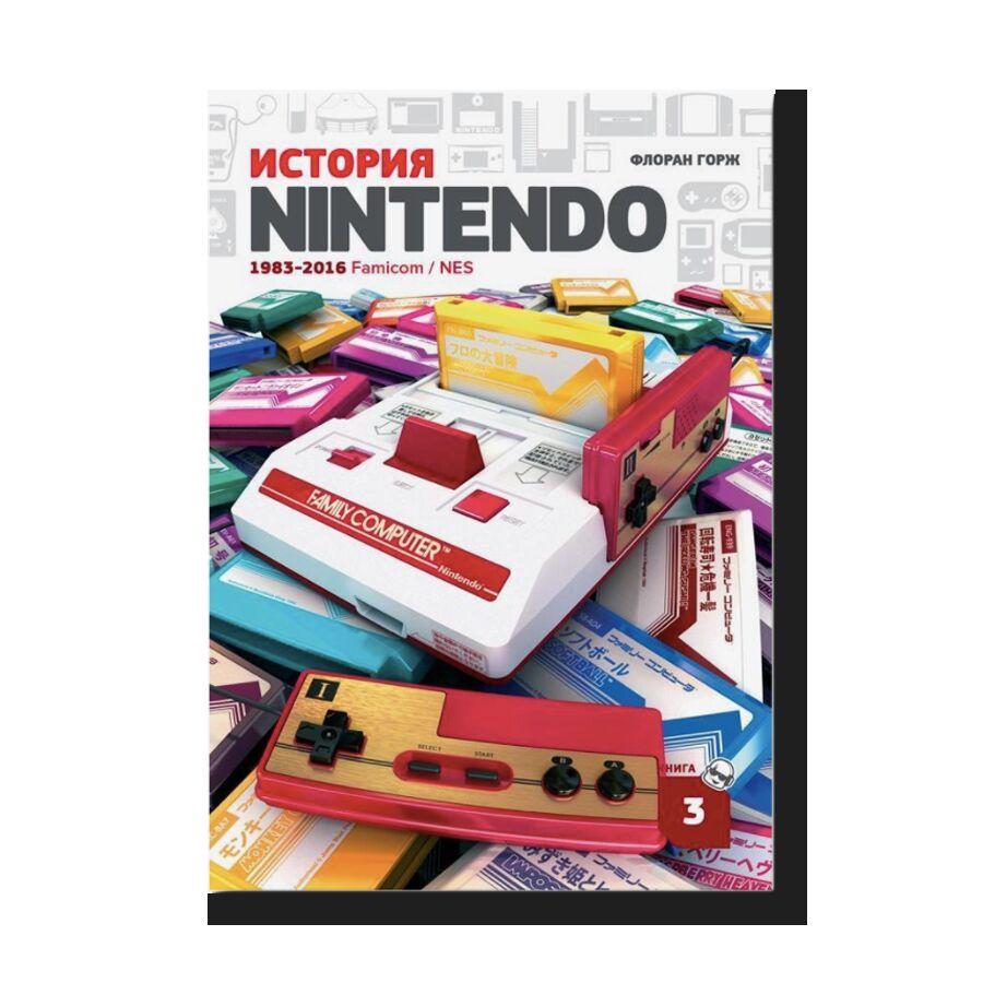 История Nintendo. Книга 3: 1983-2016. Famicom/ NES