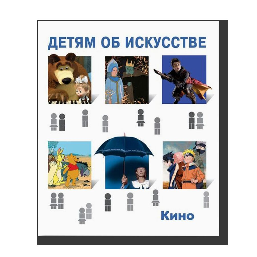 Cinema. The Art Book For Children