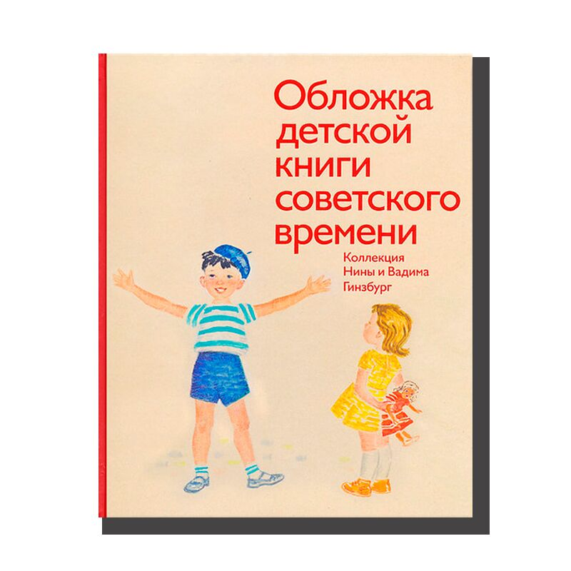 Children's book cover in the Soviet times