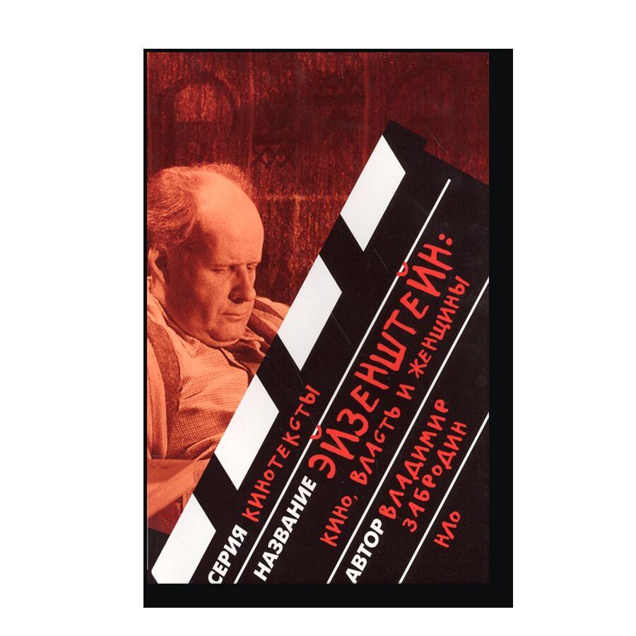 Эйзенштейн: Кино, власть, женщины