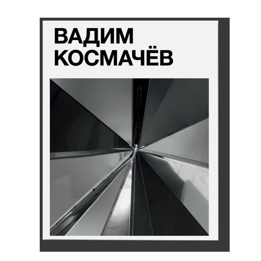 Вадим Космачёв
