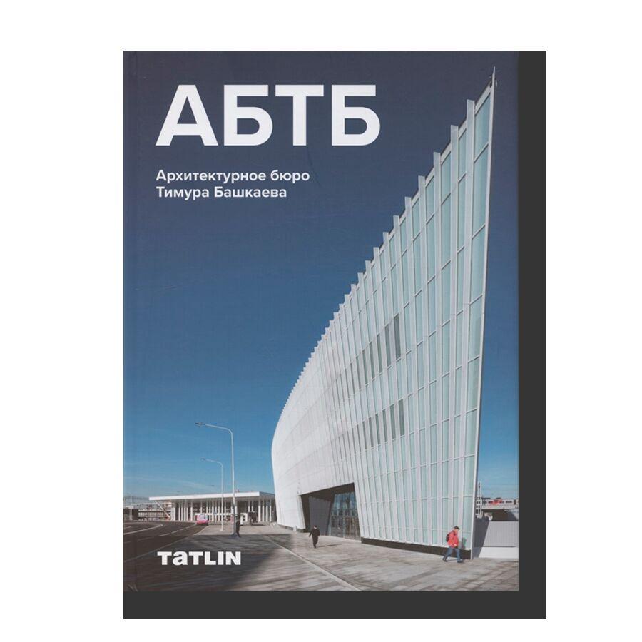 ABTB. Architectural Bureau by Timur Bashkaev