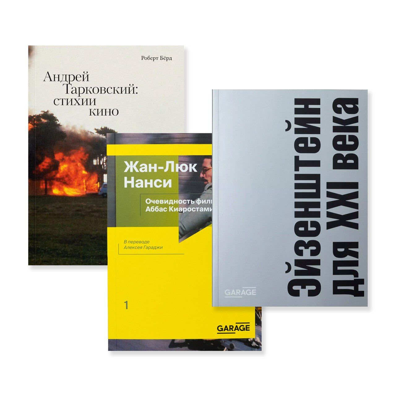 Выбор Garage Screen (3 книги)