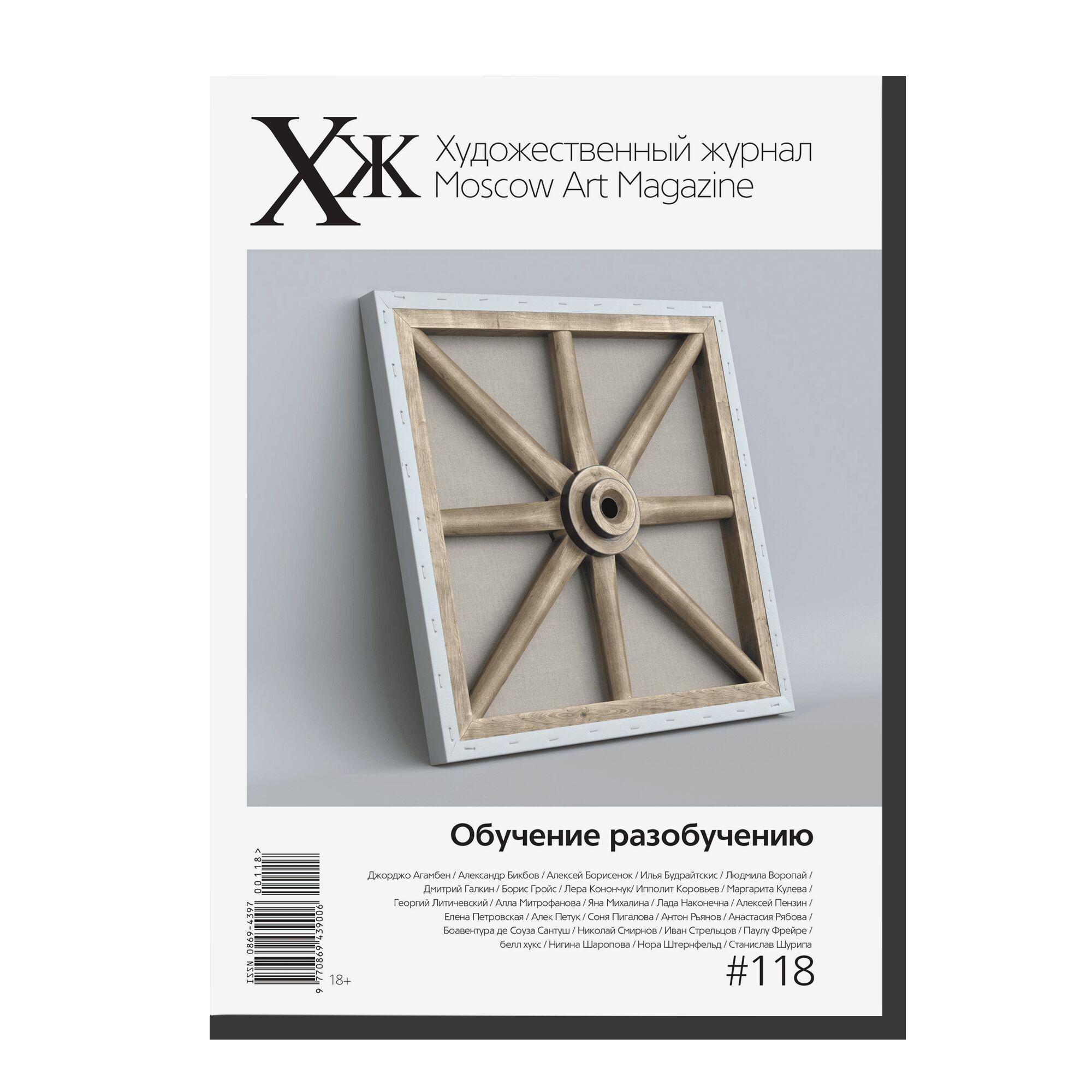 Художественный журнал №118