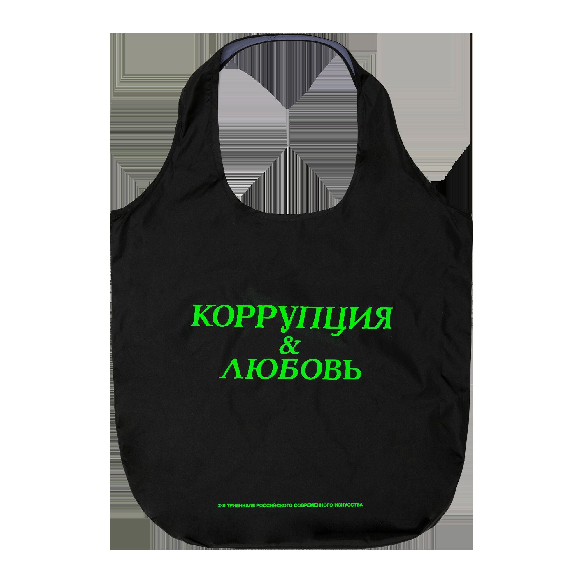 Складная сумка «Коррупция & Любовь»