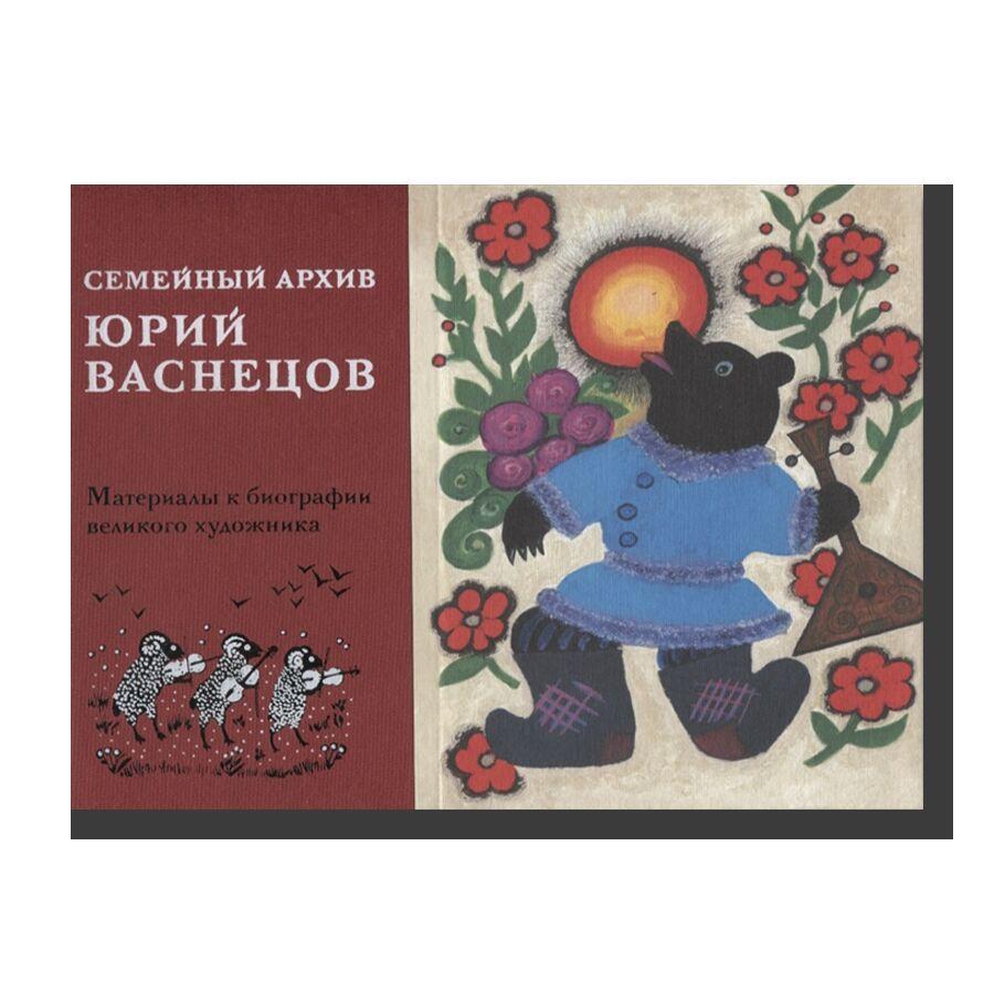 Yuri Vasnetsov. Family Archive. Materials for the Artist's Biography